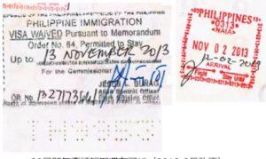パスポートに押印された入国許可スタンプ