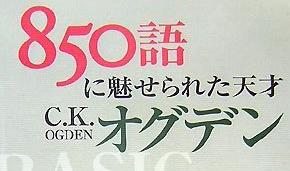 オグデン先生の単語関連著書の表紙