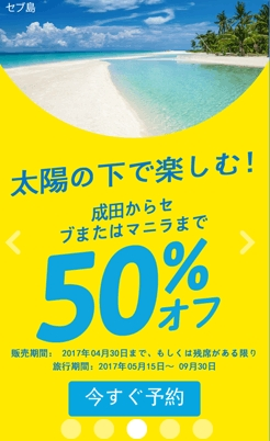 セブパシフィックの50%割引キャンペーンのポスター