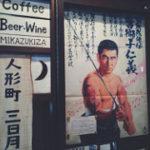 メンツを重んじる日本のマフィア社会。写真は高倉健の映画唐獅子牡丹のポスター