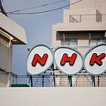 NHK本部