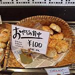 おやじの背中という銘柄の日本のせんべい