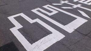でこぼこ注意の道路標識