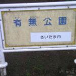 埼玉県にある有無(ありなし)公園