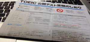 日本語TOEIC公式試験案内のしおり