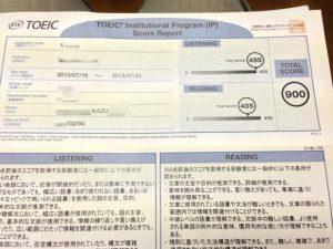 名前を伏せた実際のTOEIC公式テストスコア