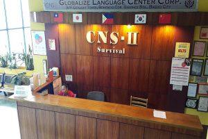 CNSIIのフロント