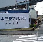 九州にある三菱マテリアルというセメント会社