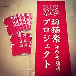 日本の町おこしプロジェクト