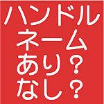 ハンドルネームの有無に関する質問の図