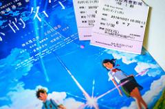 映画君の名はのパンフレットと入場券