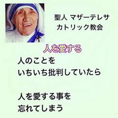 マザーテレサと彼女の言葉