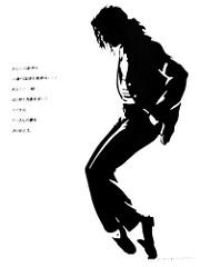 マイケルジャクソンのダンスシルエット