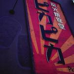 ピカピカという名前の焼肉屋の看板