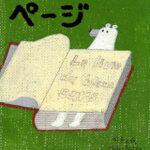 本のページ