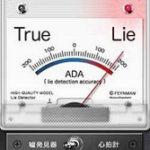 嘘のインディケータを示す嘘発見器