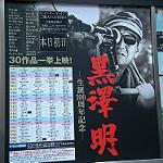 黒澤映画祭りのポスター