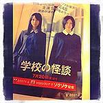 学校の怪談という映画のポスター