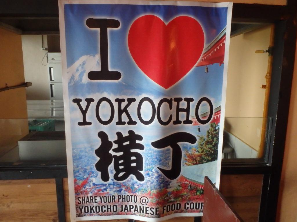 I Love Yokochoと書かれた垂れ幕