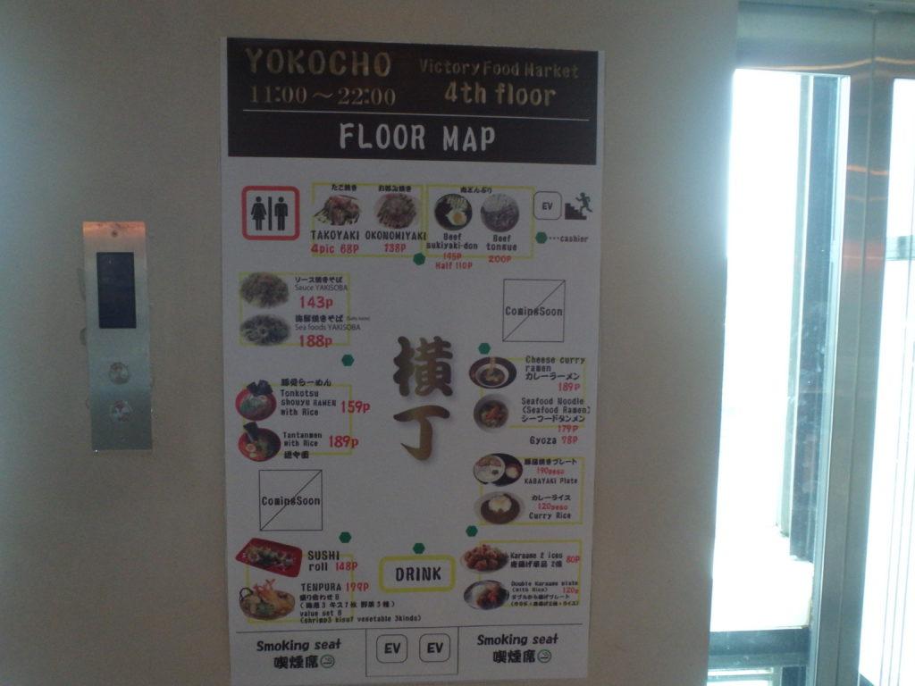 横丁の店舗配列マップ
