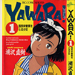 漫画Yawara単行本第一巻の表紙