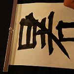 書道で漢字を綴る