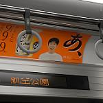 電車内の広告ポスター