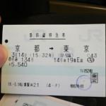 東京-京都間の新幹線チケット