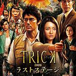 トリックという日本映画のポスター
