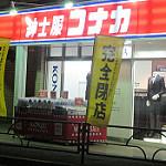紳士服コナカの江古田店舗