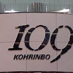 若者のファッションの中心渋谷109の看板