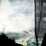 詩と青空の写真