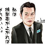 私は視聴率が上がればそれでいいと書かれた俳優遠藤憲一のイラスト