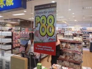 英語で88ペソ均一と書かれたポスターが店頭に貼られております。