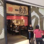 オルティガスSMメガモールに密集する日本レストラン