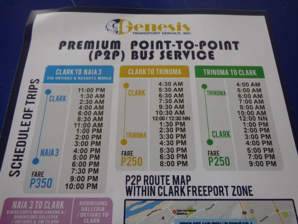 クラーク国際空港からマニラ国際空港行きの時刻表