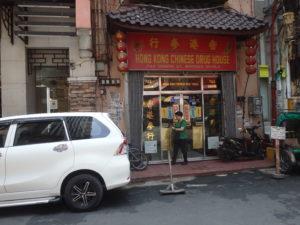 漢方式の薬局