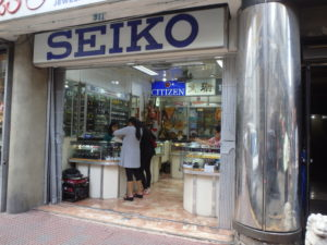 SEIKOの時計屋