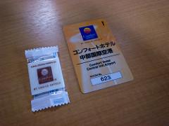 コンフォートホテルのキーカード