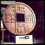 和同開珎の記念像