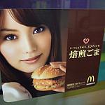 マクドナルド焙煎バーガーの宣伝ポスター