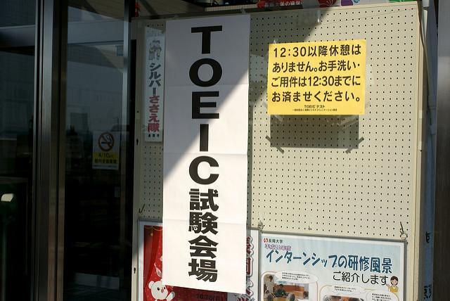 日本のTOEIC公式試験会場
