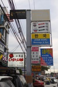 ハングルで書かれている看板提示塔