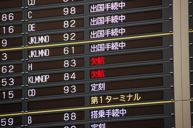 飛行機の欠便を示す電光掲示板