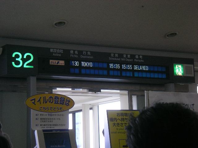 Delayedと書かれた全日空の航空予定掲示板