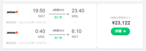ジェットスターの成田‐マニラ往復料金を示すスカイスキャナーサイト