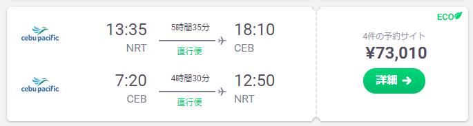 4月12日に調べた成田‐セブ間直行便航空券の値段