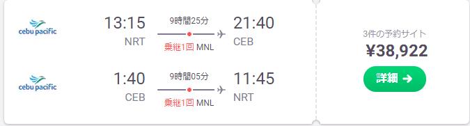4月12日に調べた成田‐セブ間航空券の値段