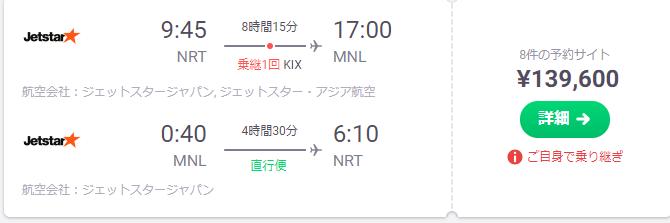 ジェットスター2019年4月購入時のマニラ―成田間2019年ゴールデンウィーク期間中の航空券費用