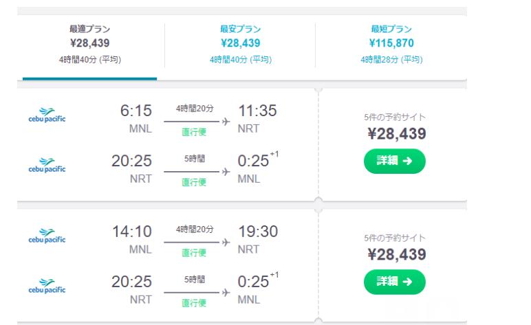 セブパシフィック2018年11月購入時の2019年ゴールデンウィーク期間中のマニラ―成田間の航空券費用